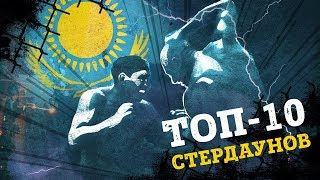 ТОП-10 САМЫХ ДЕРЗКИХ СТЕРДАУНОВ БОЙЦОВ ИЗ КАЗАХСТАНА. ЛУЧШИЕ ДУЭЛИ ВЗГЛЯДОВ.