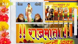 Ahilyadevi Holkar song Mauli Lahade