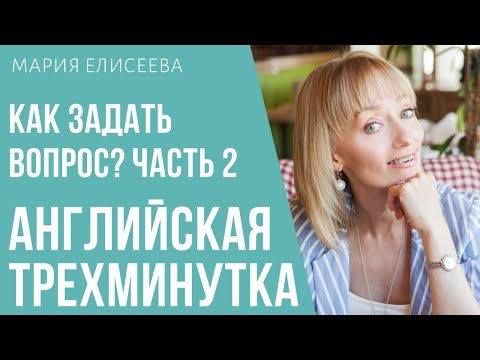 WHAT? WHO? WHERE? WHEN? и PRESENT CONTINUOUS. Часть 2