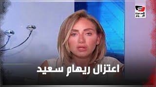 ريهام سعيد تعلن اعتزالها الإعلام .. ماذا حدث في 24 ساعة بعد تصريحات «سمنة ستات مصر» ؟