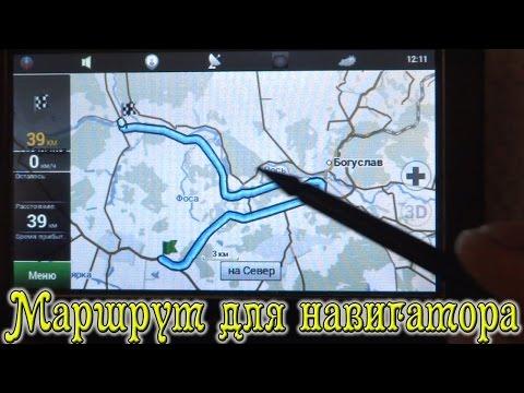 Как проложить маршрут на карте