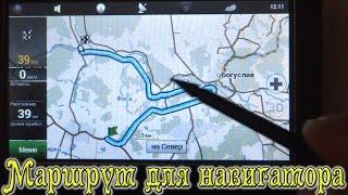 видео Как в Навител проложить маршрут