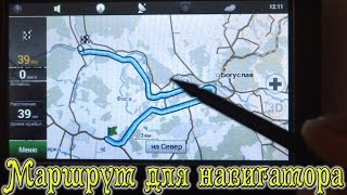 Как проложить маршрут на карте(, 2014-09-01T13:26:30.000Z)
