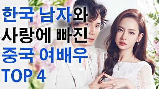 한국 남자와 사랑에 빠진 중국 여배우 TOP 4