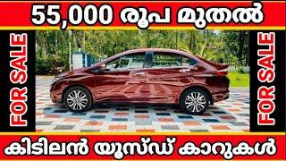 കുറഞ്ഞ വിലയിൽ മികച്ച ക്വാളിറ്റി യൂസ്ഡ് കാറുകൾ   Used Cars Kerala   Secondhand Cars Kerala  