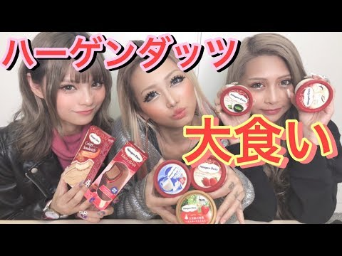 【大食い】コンビニでハーゲンダッツ全種類購入♡贅沢喰い!!