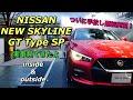 ニッサン 新型 スカイライン GT Type SP 実車見てきたよ☆プロパイロットが進化して手放し走行を実現!これは試乗したいぞ!NISSAN NEW SKYLINE GT Type SP