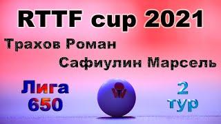 Трахов Роман ⚡ Сафиулин Марсель 🏓 RTTF cup 2021 - Лига 650 🎤 Зоненко Валерий