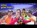 ভাদাইমার ফুটবল বিশ্বকাপের প্রস্তুুতি | FIFA WORLD CUP | Tarchera  Vadaima | Bangla Comedy 2018