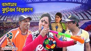 ভাদাইমার ফুটবল বিশ্বকাপের প্রস্তুুতি   FIFA WORLD CUP   Tarchera  Vadaima   Bangla Comedy 2018