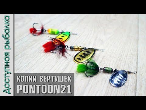 ВРАЩАЮЩИЕСЯ БЛЕСНЫ С АЛИЭКПРЕСС | Вертушки копии PONTOON 21 Synchrony, Ball Concept, Indi-Rah от FTK