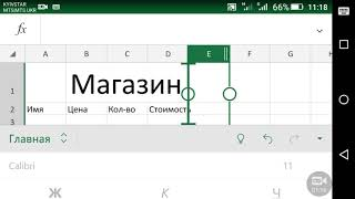 Создание простой таблицы в Excel на Android