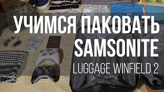 Учимся упаковывать чемодан на примере Samsonite Luggage Winfield 2(Купить чемодан Samsonite Luggage Winfield 2 Fashion HS Spinner 20, представленный в ролике, можно на Amazon: ..., 2014-07-28T08:21:24.000Z)