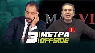 3 Μέτρα Offside - Επεισόδιο 1 | Luben TV