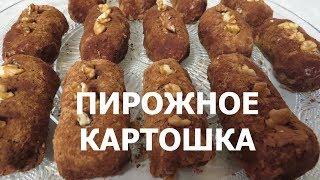 Пирожное КАРТОШКА Вкус Детства!