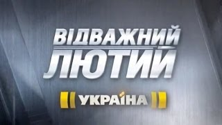 """""""Отважный февраль"""" - фильмы для настоящих мужчин на канале """"Украина"""""""