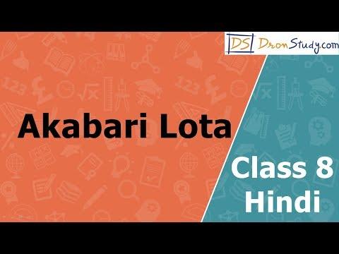 Akabari Lota   CBSE Class 8   Hindi Video Lecture