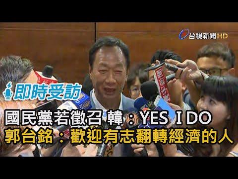 國民黨若徵召 韓國瑜:YES I DO 郭台銘:歡迎有志翻轉經濟的人 【即時受訪】