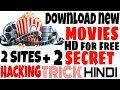 [HINDI]How to download movie in HD||Blu-Ray 1080p||PC or ANDROID||
