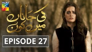 Ki Jaana Mein Kaun Episode #27 HUM TV Drama 4 October 2018