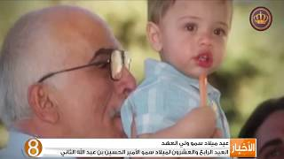 عيد ميلاد سمو ولي العهد - العيد الرابع والعشرون لميلاد سمو الأمير الحسين بن عبدالله الثاني