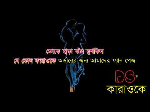 Dil Dil Dil Bosgiri Bangla Karaoke ᴴᴰ DS Karaoke