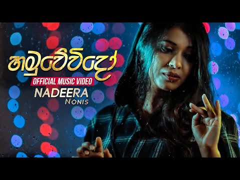 Hamuwewido [Oficial Music Video] NADEERA NONIS