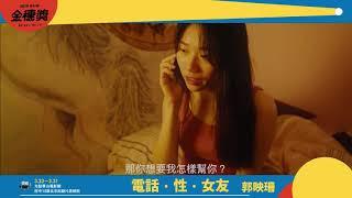 2019 第41屆金穗獎影展|學生組劇情片入圍片花-1