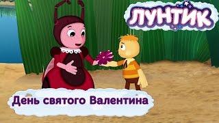 Лунтик - День святого Валентина. Мультики для детей 2016