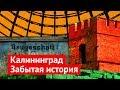 Калининградская область: история, которая никому не нужна