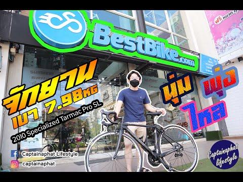 EP.2 พาไปซื้อจักรยานใหม่!! Specialized Tarmac Pro คาร์บอนทั้งคัน! I ไปปั่นจักรยานกัน I Captainaphat