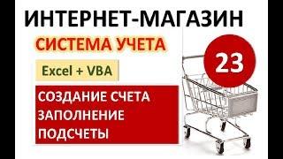 Урок 23. Заполнение счета, подсчеты. Excel+VBA. Система учета Интернет-магазина