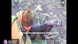 Жёсткий тест бронежилета Новороссии. смотреть военная тайна с игорем прокопенко 2015.