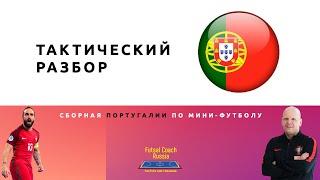 Тактическии разбор 3 Сборная Португалия Футзал Мини футбол
