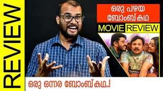 Oru Pazhaya Bomb Kadha Malayalam Movie Review by Sudhish Payyanur | Monsoon Media