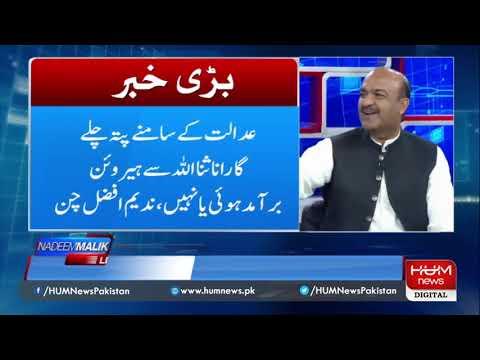 Live: Program Nadeem Malik Live, 02 July 2019 | HUM News