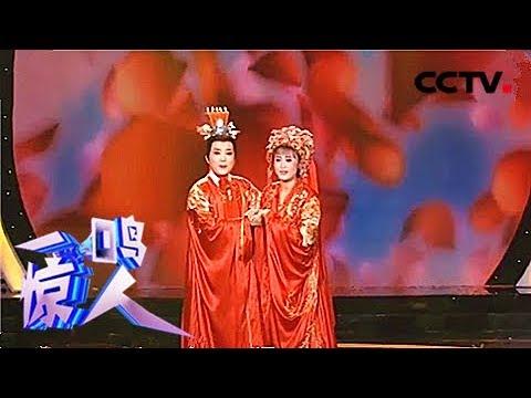 《一鸣惊人》 20171201 魅力1+1 | CCTV戏曲