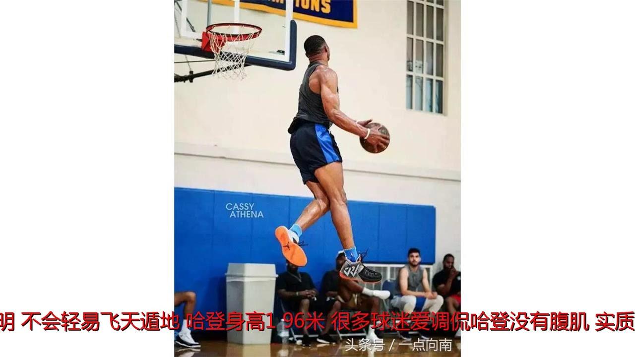 dopa身高_NBA未解之谜:哈登的胳膊,威少的大腿,还有杜兰特的身高 - YouTube