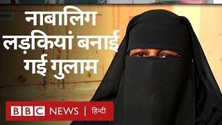 Muslim लड़कियों को शादी के नाम पर Arab देशों के अमीर बना रहे हैं गुलाम (BBC Hindi)
