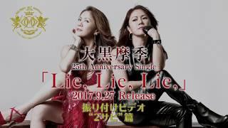 大黒摩季NEW SINGLE「Lie,Lie,Lie,」 2017.9.27 RELEASE!!! 読売テレビ...