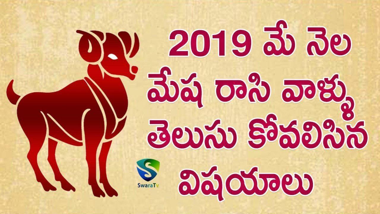 2019-20 Mesha Rasi Phalalu | మేషరాశి |మేష రాశిఫలాలు | Telugu Astrology | Horoscope | Aries - SwaraTV
