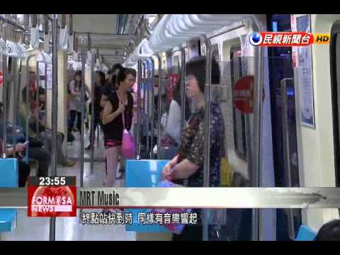 Taipei MRT commuters treated to special new melodies when entering transfer and terminal s...