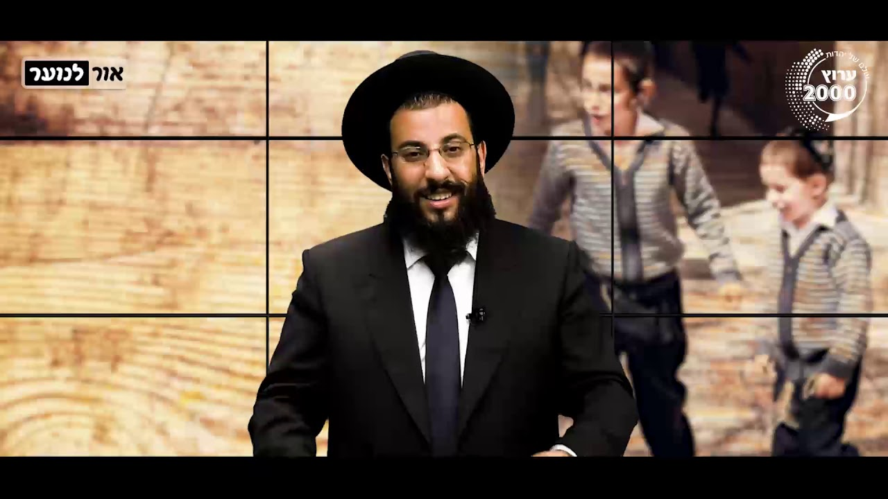 הרב עובדיה יוסף | איך זוכים לילדים צדיקים? | הרב רביד נגר