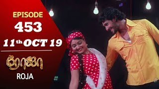 ROJA Serial | Episode 453 | 11th Oct 2019 | Priyanka | SibbuSuryan | SunTV Serial |Saregama TVShows