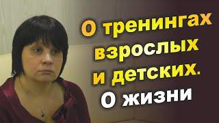 видео Практикум по работе с детьми и детско-родительскими отношениями
