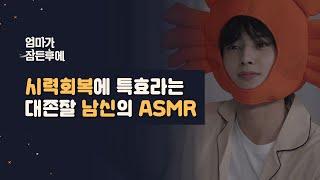 [엄마가 잠든후에] 시력 회복에 특효라는 대존잘 남신의 ASMR (ENG sub)