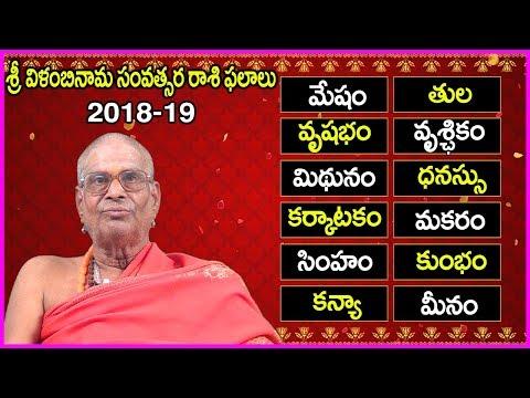 Rasi Phalalu 2018 To 2019 - Sri Vilambi Nama Samvatsaram Ugadi Panchangam | Yearly Predictions