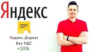 аккаунт Яндекс Директ без НДС. Контекстная реклама