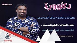 جديد هيثم الدوحة دكتورة 2018