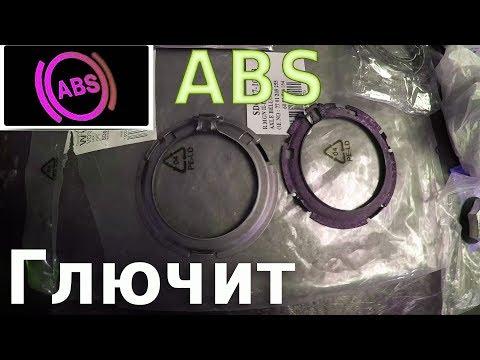 ABS То работает То НЕТ Причины и Лечение Renault laguna
